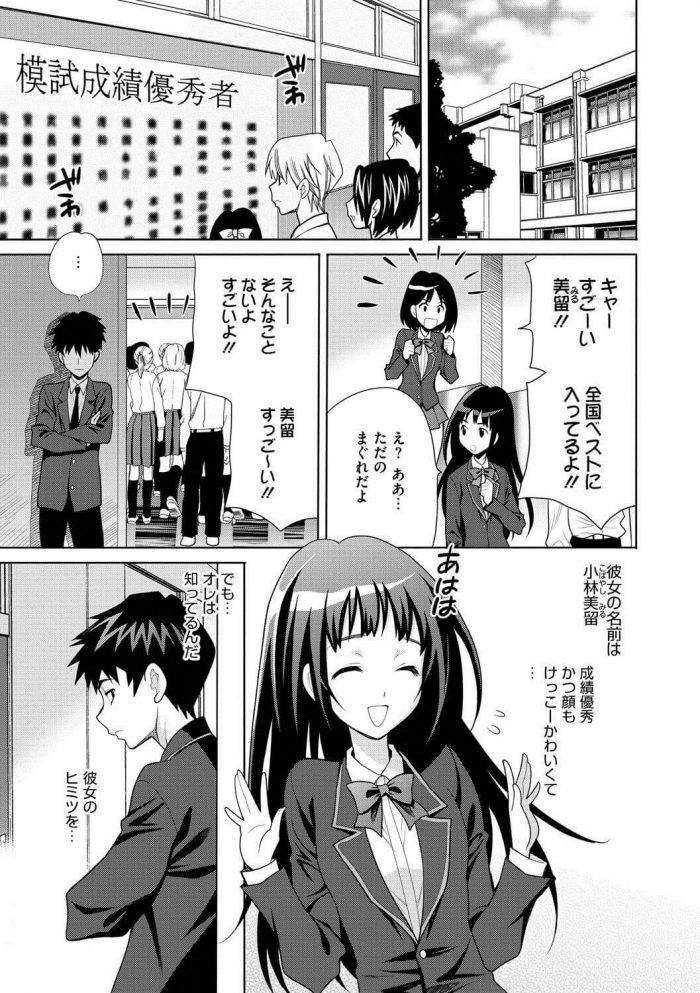 【エロ漫画】幼なじみのおっぱい【無料 エロ同人】 (1)