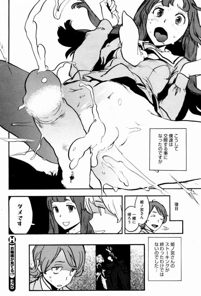 【エロ漫画】お嬢様が見てる!?【無料 エロ同人】 (12)