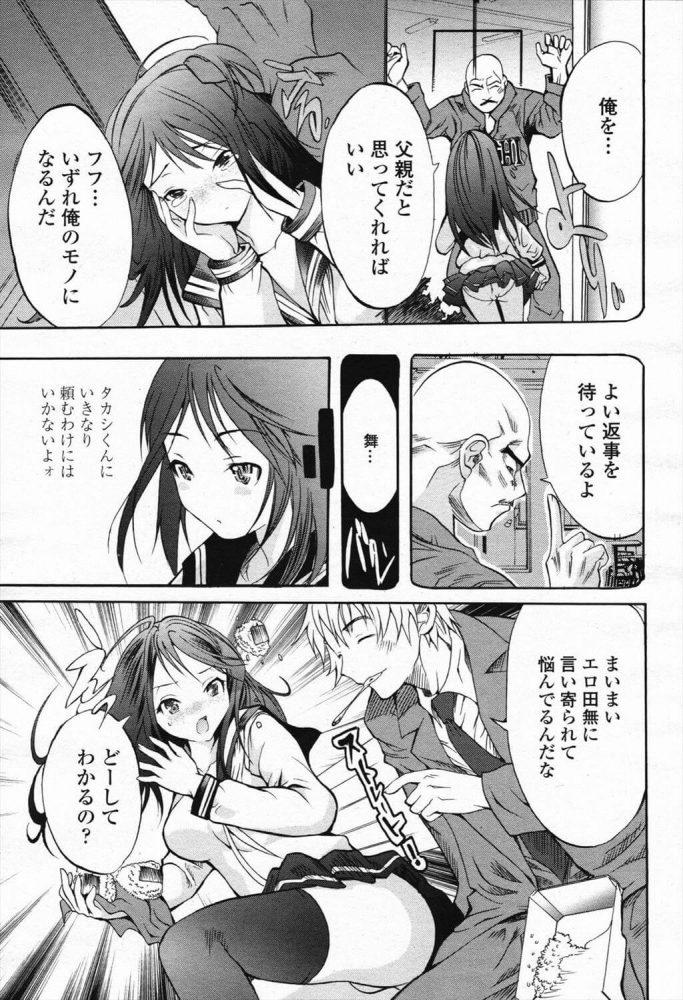 【エロ漫画】おやくそくっ【無料 エロ同人】 (5)
