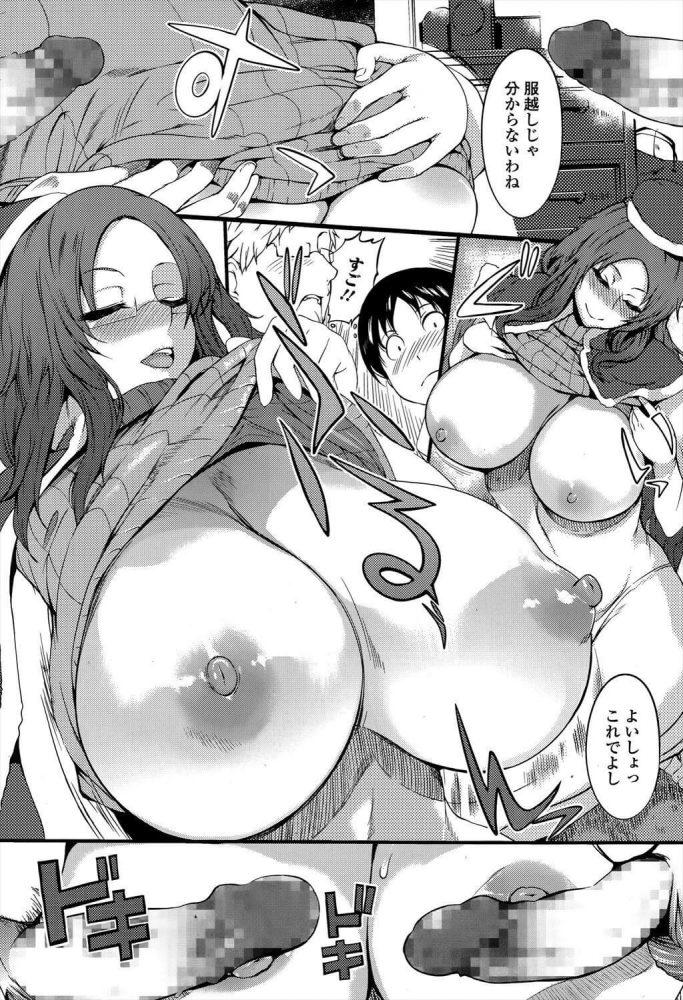 【エロ漫画】サンタさんと遊ぼう!【無料 エロ同人】 (6)