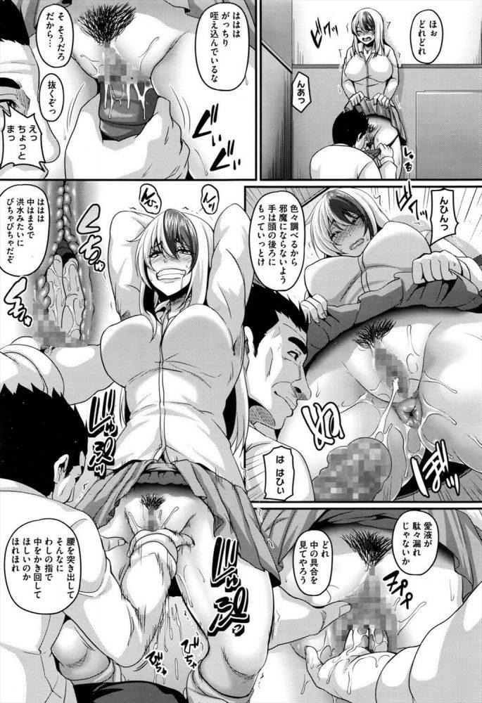 【エロ漫画】ゆるまんビッチを●薬で種付け【無料 エロ同人】 (5)