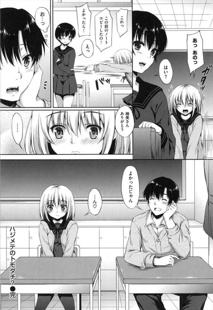 【エロ漫画】ハジメテのトモダチ?【無料 エロ同人】 (18)