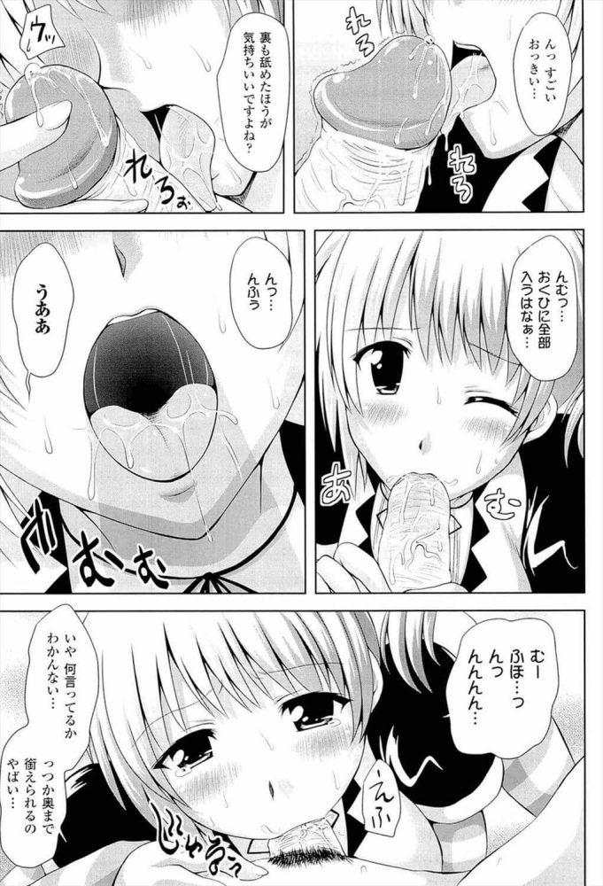 【エロ漫画】マジカルリクルート【無料 エロ同人】 (7)