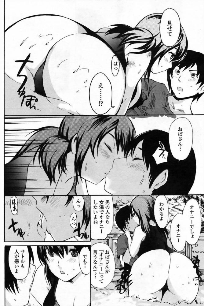 【エロ漫画】欲情的日常【無料 エロ同人】 (4)