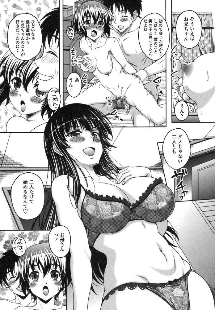 【エロ漫画】真夏の夢+エピローグ【無料 エロ同人】 (22)