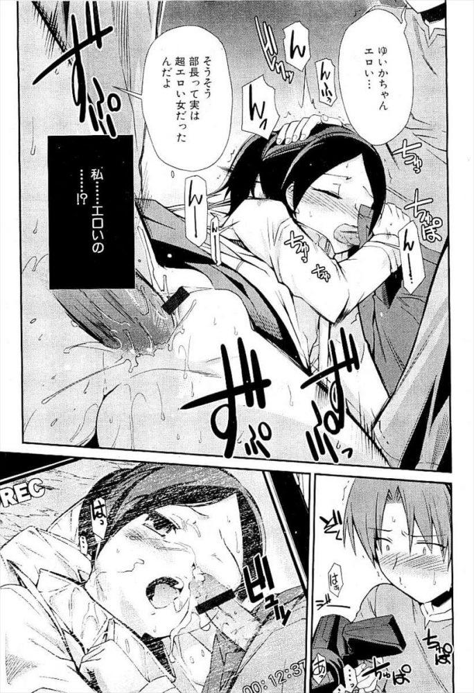 【エロ漫画】廃墟○○研究部【無料 エロ同人】 (13)