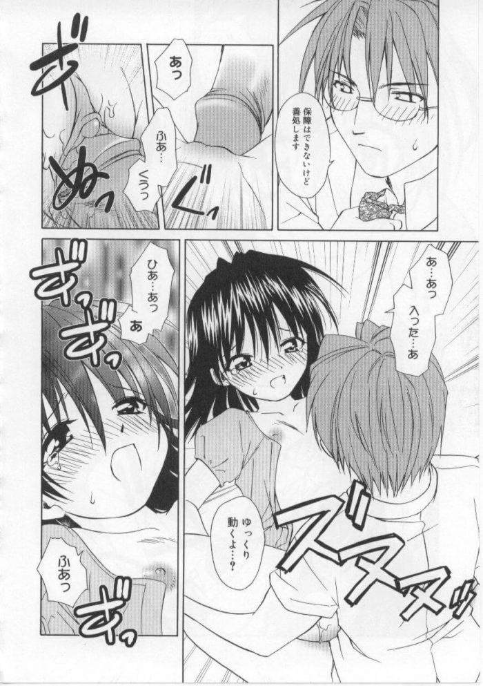 【エロ漫画】女の子だもの【無料 エロ同人】 (12)