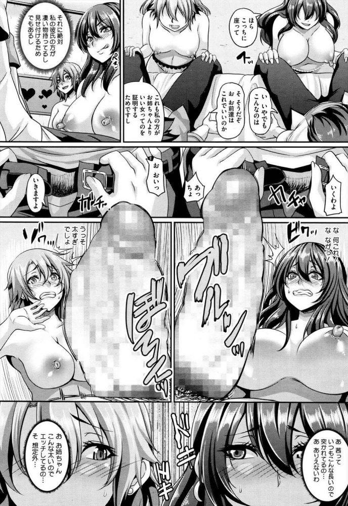 【エロ漫画】見栄っ張りスワッピング【無料 エロ同人】 (6)