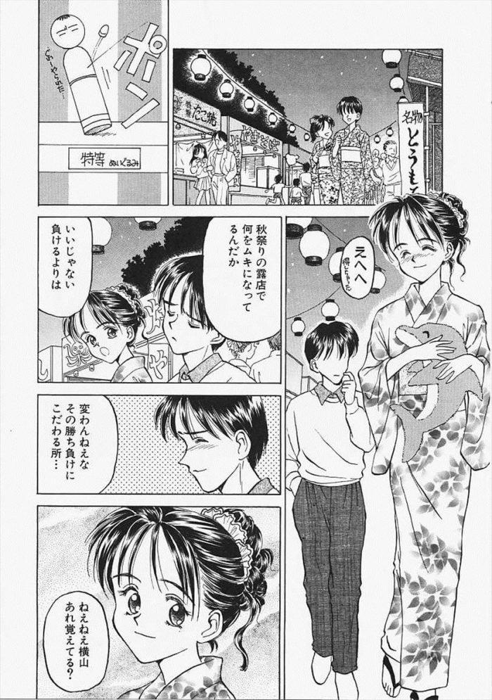 【エロ漫画】勝負あり!?【無料 エロ同人】 (2)