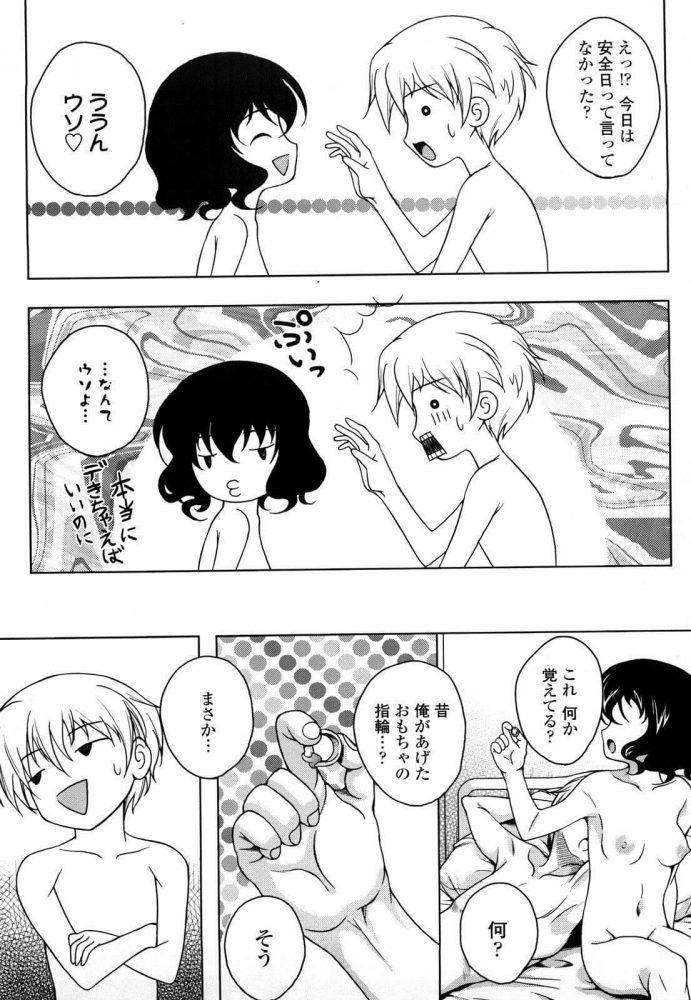 【エロ漫画】ひとつやねのした【無料 エロ同人】 (17)