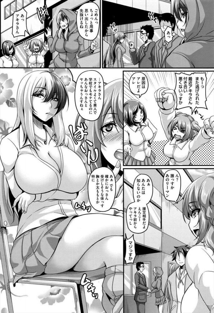 【エロ漫画】ゆるまんビッチを●薬で種付け【無料 エロ同人】 (2)
