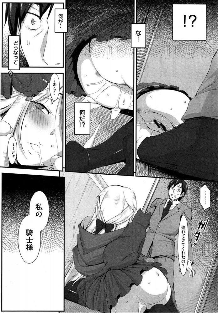 【エロ漫画】猫の舌には痛みと安らぎが【無料 エロ同人】 (4)