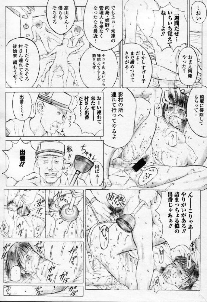 【エロ漫画】猫被りの住人達【無料 エロ同人】 (46)