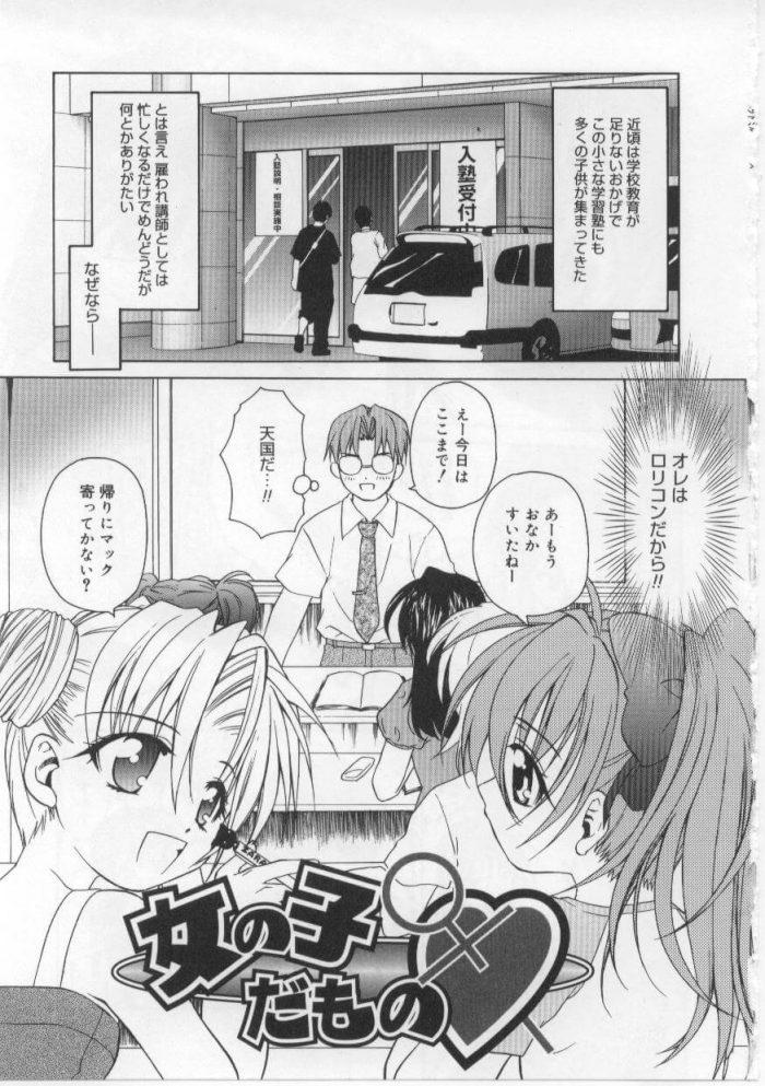 【エロ漫画】女の子だもの【無料 エロ同人】 (1)