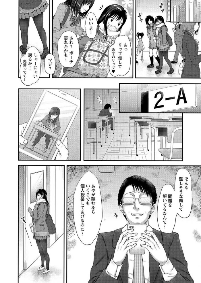 【エロ漫画】JK特別レッスン♡【無料 エロ同人】 (2)
