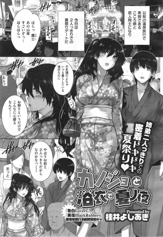 【エロ漫画】カノジョと浴衣で夏ノ夜【無料 エロ同人】 (1)