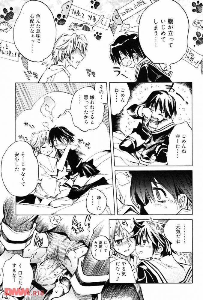 【エロ漫画】Swing Out Sisters#1【無料 エロ同人】 (11)