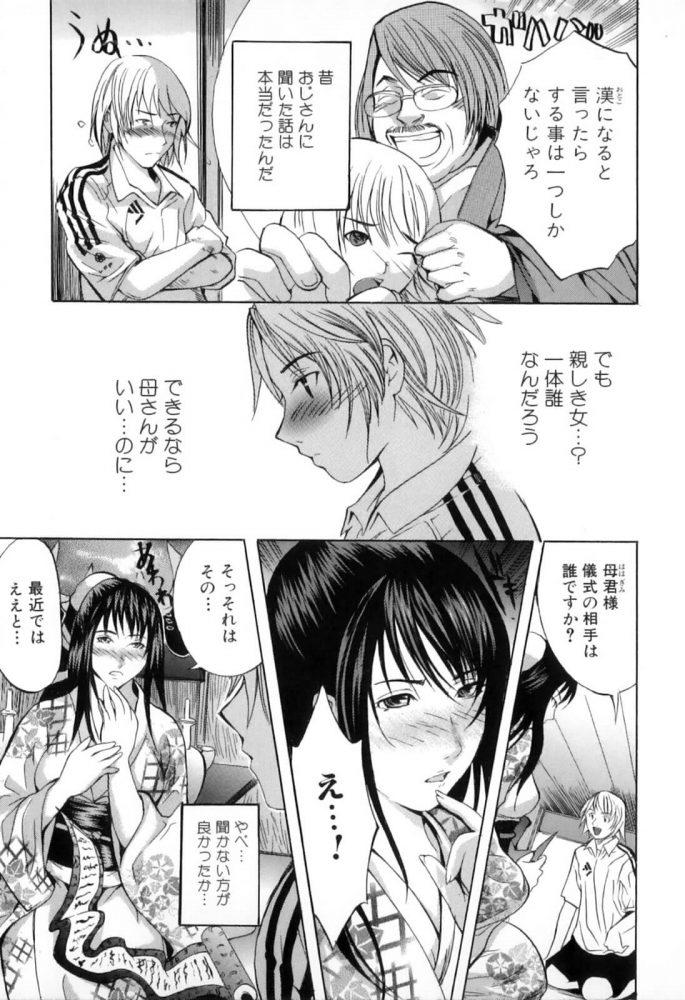 【エロ漫画】南方秘儀【無料 エロ同人】 (3)
