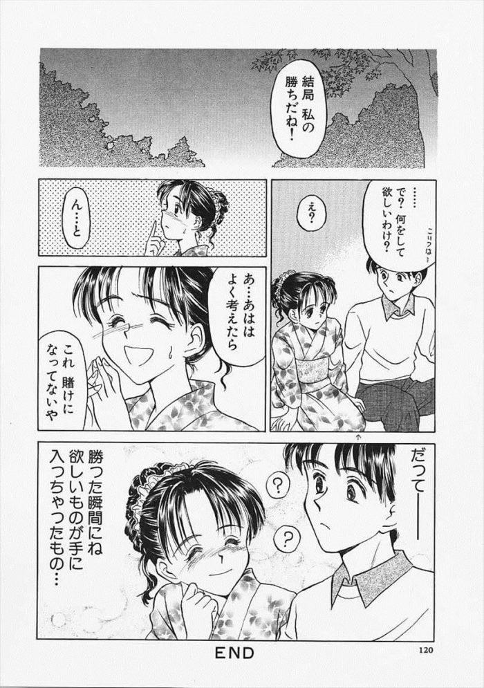 【エロ漫画】勝負あり!?【無料 エロ同人】 (16)