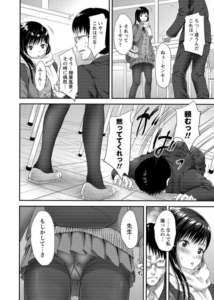 【エロ漫画】JK特別レッスン♡【無料 エロ同人】 (4)