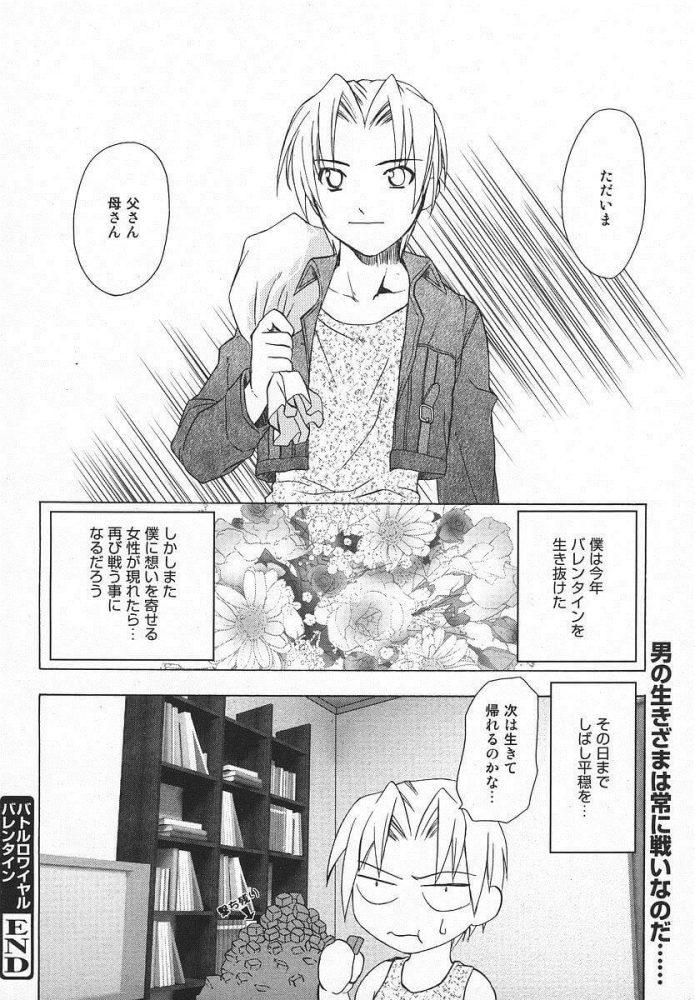 【エロ漫画】BATTLEROYALE VALENTNE【無料 エロ同人】 (16)