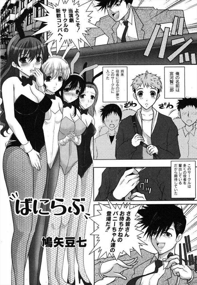 【エロ漫画】ばにらぶ【無料 エロ同人】 (1)