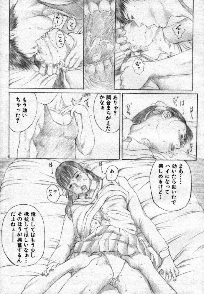 【エロ漫画】猫被りの住人達【無料 エロ同人】 (7)