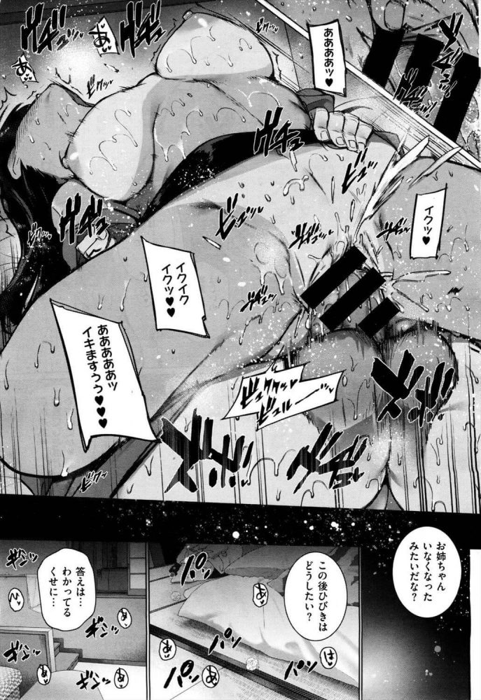 【エロ漫画】天使学園の海姦授業【無料 エロ同人】 (37)