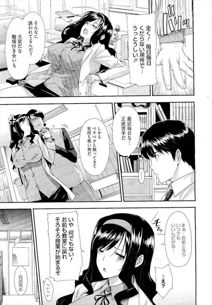 【エロ漫画】秘密レンアイ相談【無料 エロ同人】 (7)