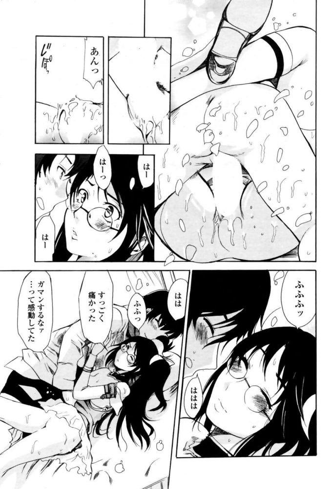 【エロ漫画】僕のコスプレデビュ~【無料 エロ同人】 (15)