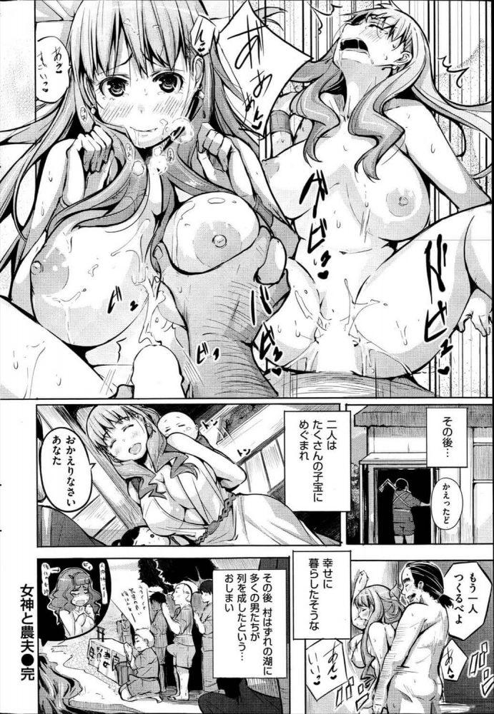 【エロ漫画】女神と農夫【無料 エロ同人】 (16)