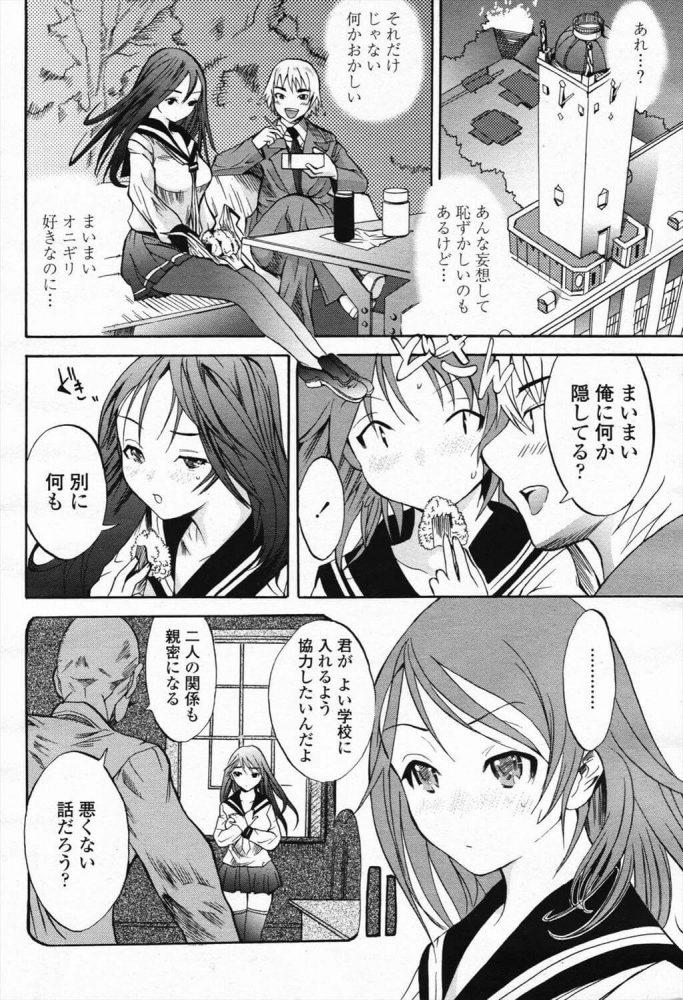 【エロ漫画】おやくそくっ【無料 エロ同人】 (4)