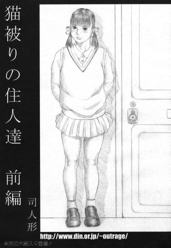 【エロ漫画】猫被りの住人達【無料 エロ同人】 (1)