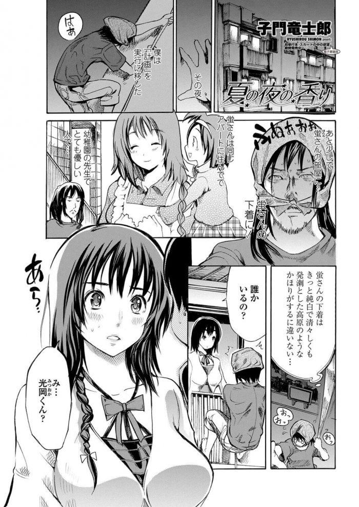 【エロ漫画】夏の夜の香り【無料 エロ同人】 (1)