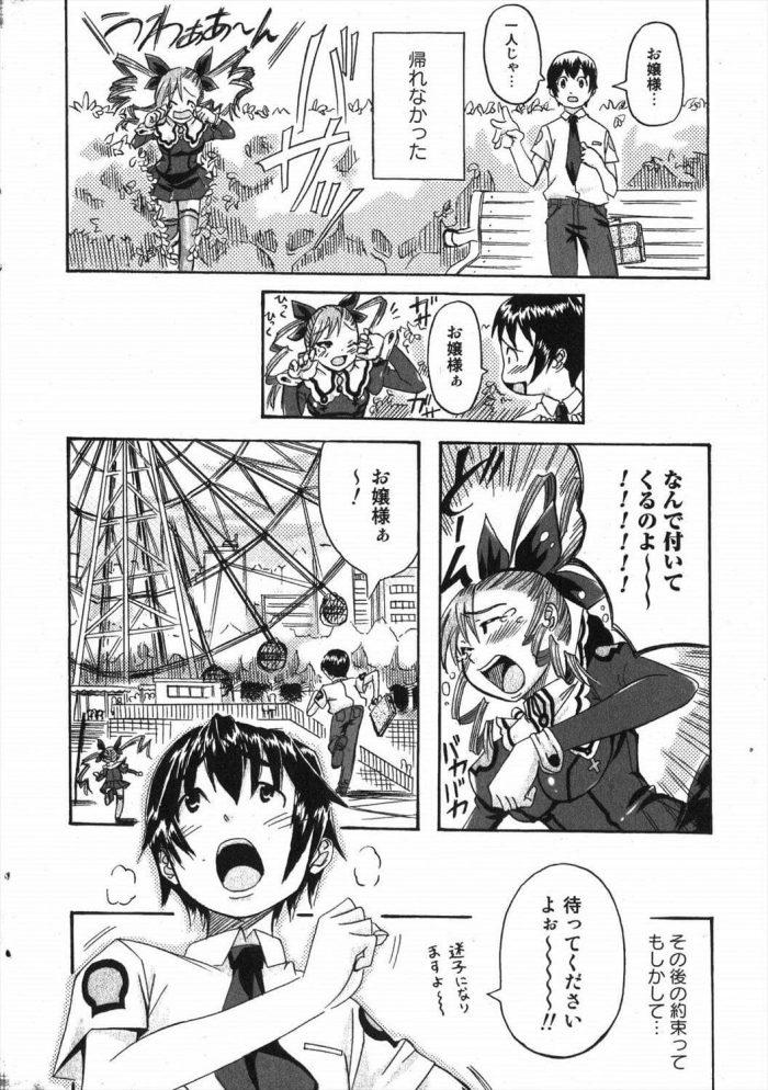 【エロ漫画】約束は思い出とともに【はるるん エロ同人】 (8)