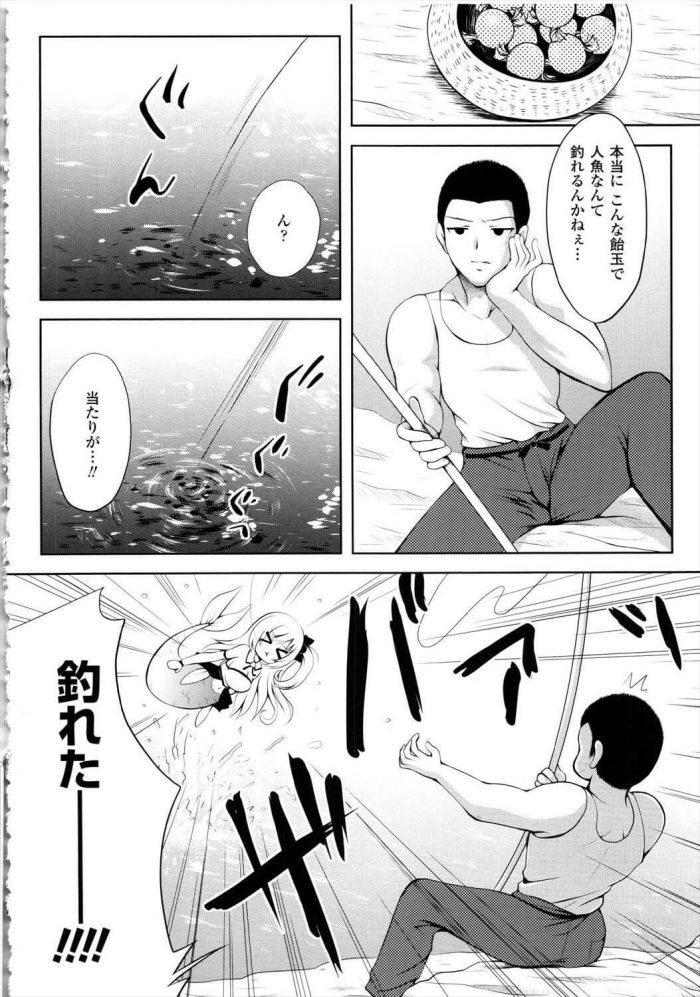 【エロ漫画】人魚嫁【無料 エロ同人】 (2)
