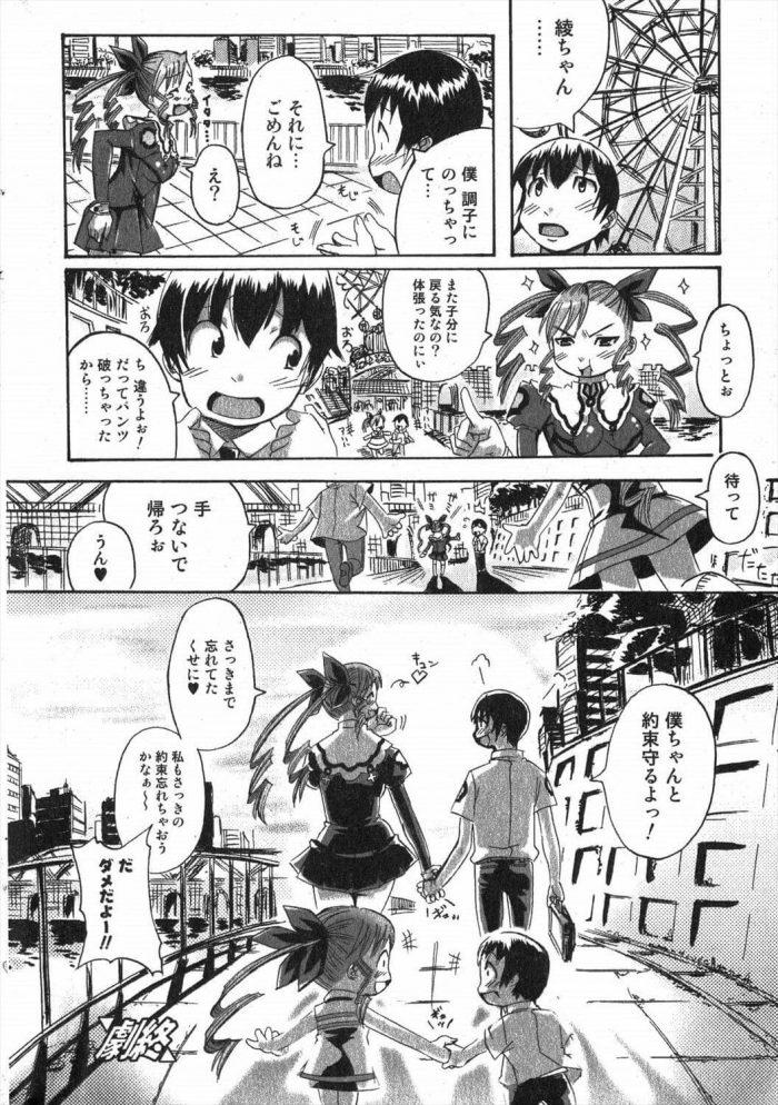 【エロ漫画】約束は思い出とともに【はるるん エロ同人】 (18)