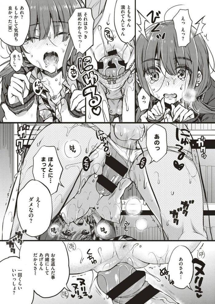 【エロ漫画】アタシじゃないのに…【無料 エロ同人】 (13)