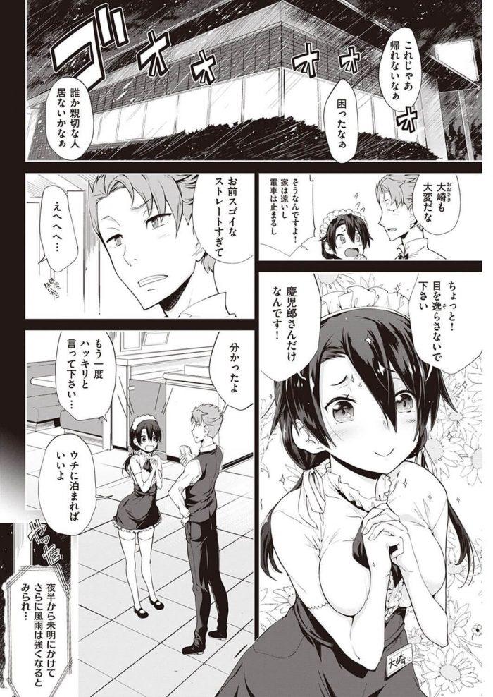 【エロ漫画】片利な共生【無料 エロ同人】 (2)