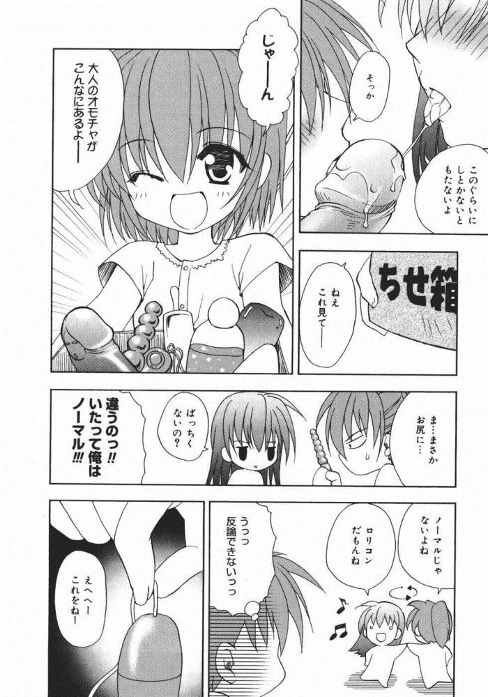 【エロ漫画】ロリータ☆コンプレックス【無料 エロ同人】 (8)