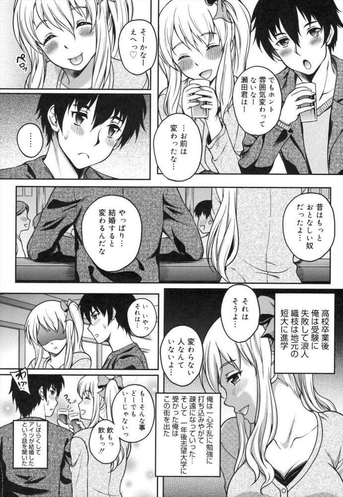 【エロ漫画】again【無料 エロ同人】 (2)
