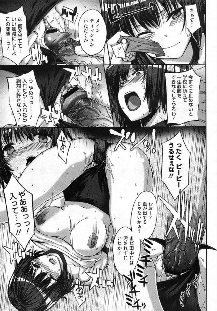 【エロ漫画】教性課外指導【無料 エロ同人】 (15)