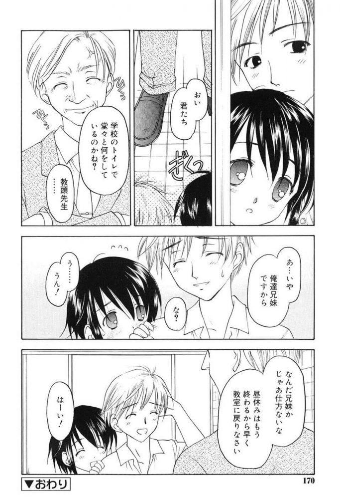 【エロ漫画】Stay second 全2話【無料 エロ同人】 (26)