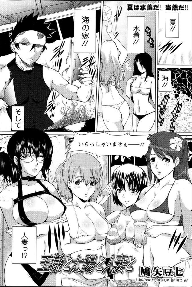 【エロ漫画】王様と太陽と人妻と【無料 エロ同人】 (1)