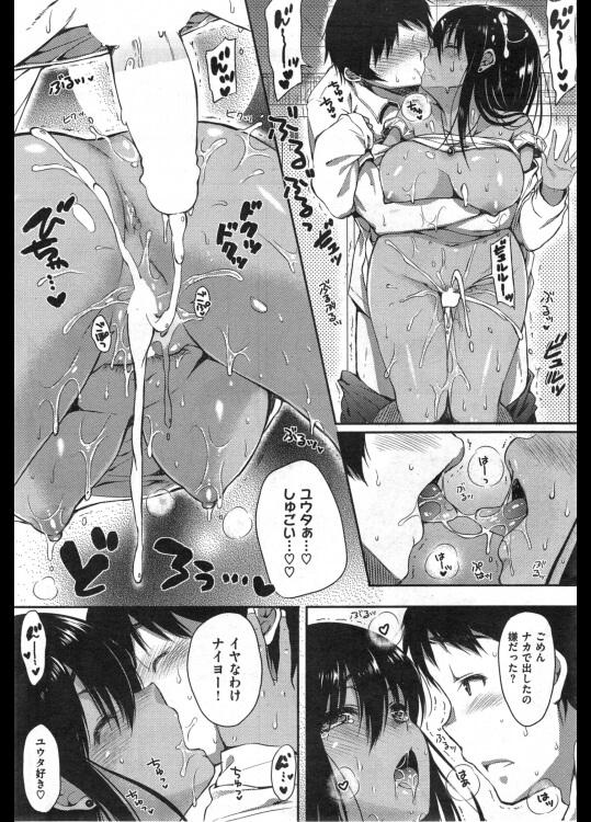 【エロ漫画】オーバータイム【無料 エロ同人】 (17)