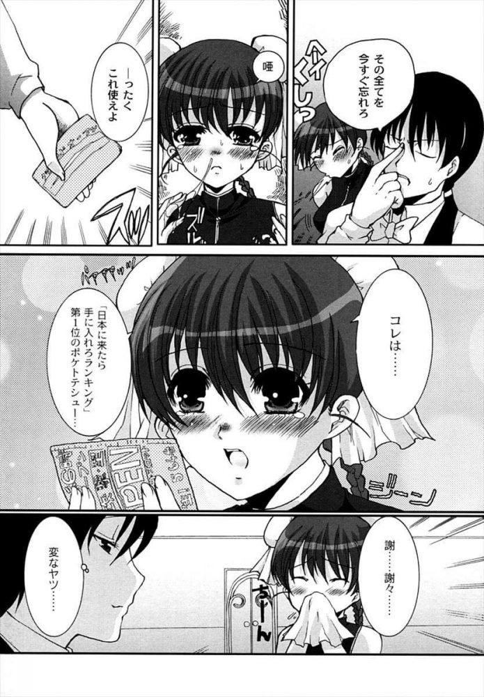 【エロ漫画】ちゃいこす【無料 エロ同人】 (3)