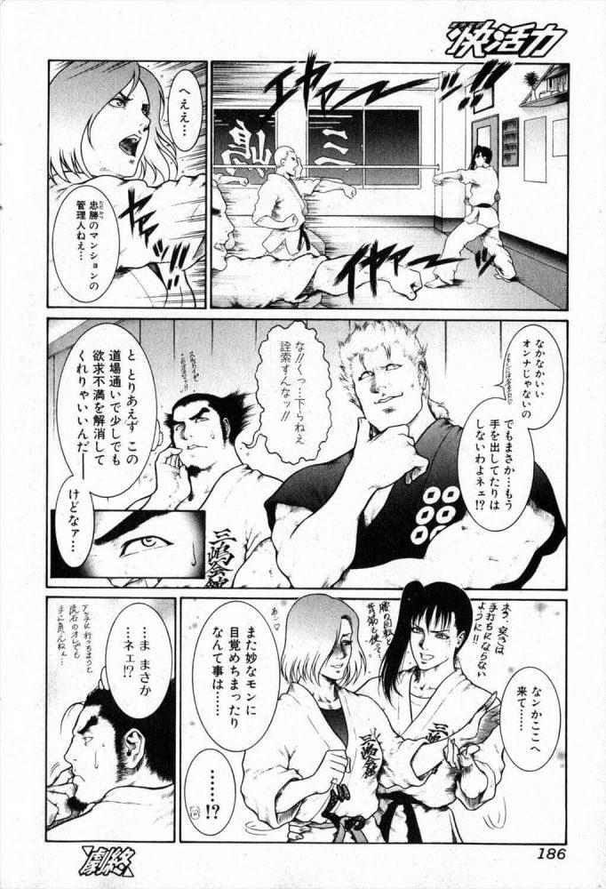 【エロ漫画】筋肉美女的『豪・快活力』【無料 エロ同人】 (16)