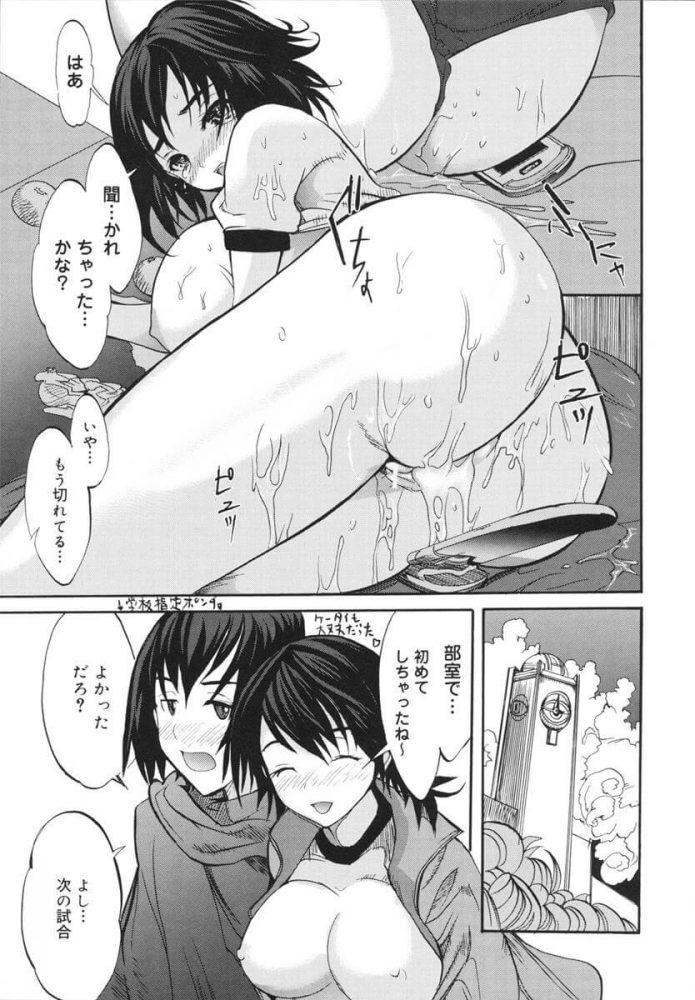 【エロ漫画】愛しの軍曹さん【無料 エロ同人】 (19)