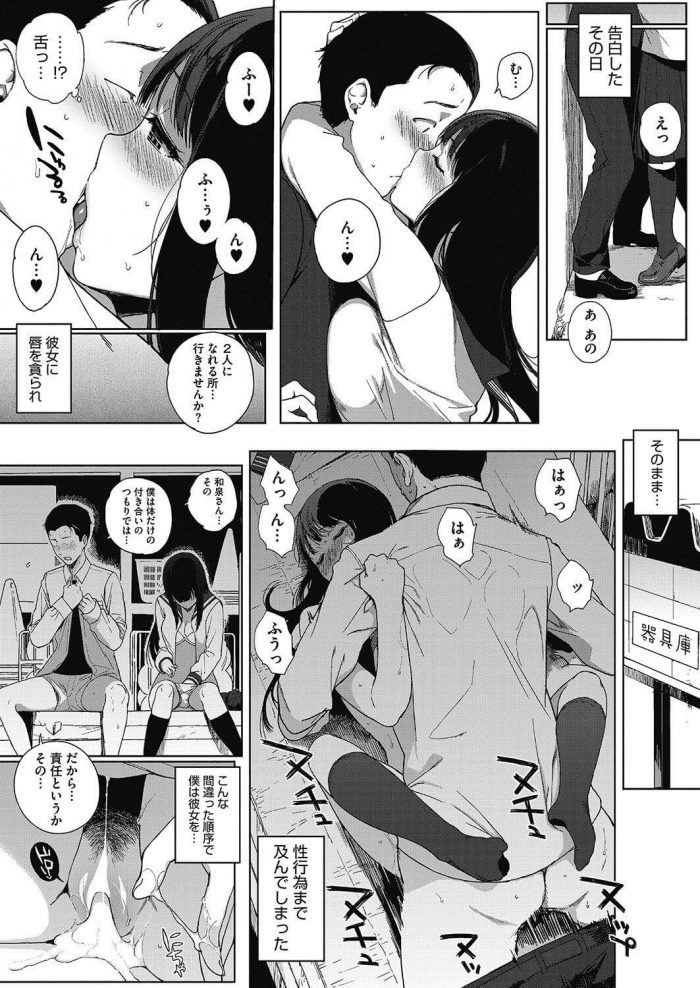 【エロ漫画】深窓の好奇心【無料 エロ同人】 (6)