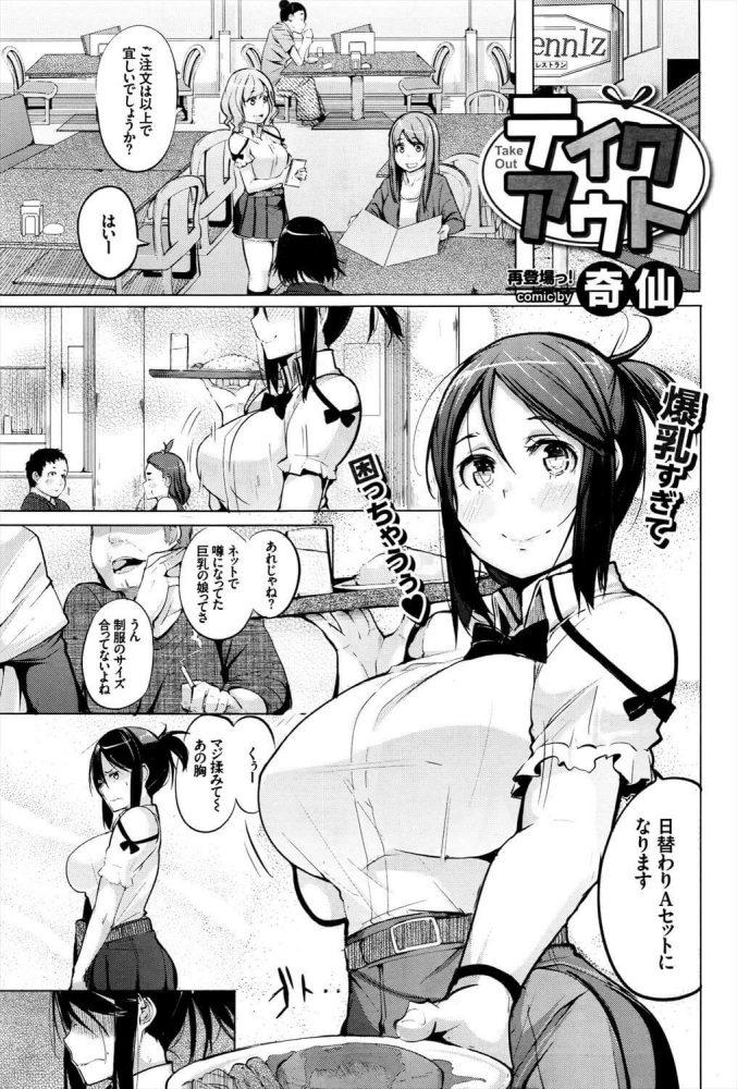 【エロ漫画】テイクアウト【無料 エロ同人】 (1)